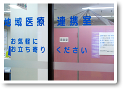 札幌地域医療連携室