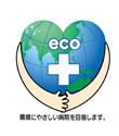 しらかば台病院は、環境にやさしい病院を目指します。