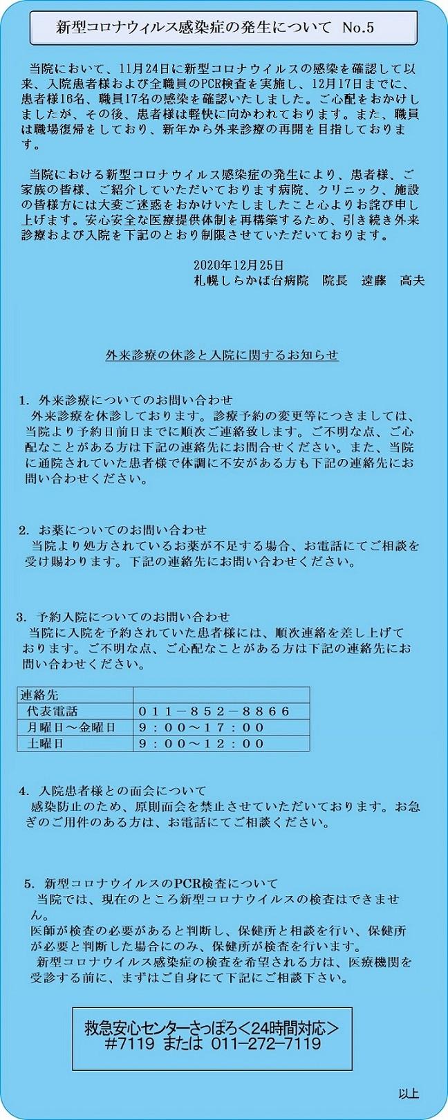 札幌 新型 コロナ ウイルス 病院