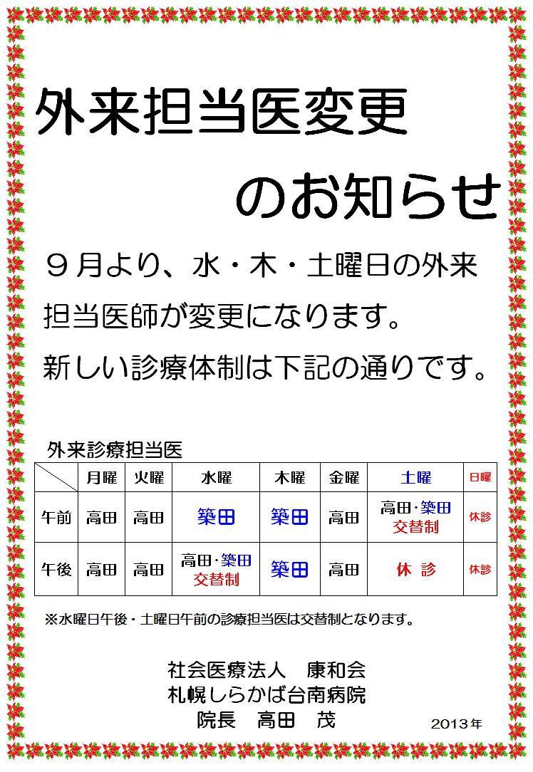 2013.09 外来担当医変更のお知らせ